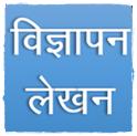 हिंदी विज्ञापन लेखन के बारे में विस्तार से
