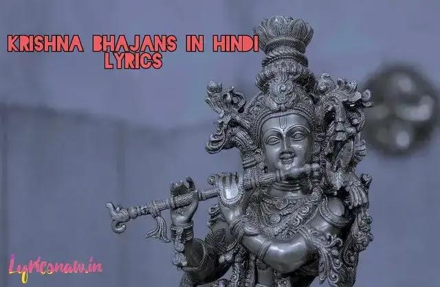 krishna bhajans in hindi lyrics