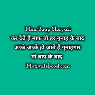 Maa Baap Shayari In Hindi