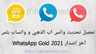 تحديث الواتس الذهبي WhatsApp Gold 2021 ضد الحظر تحميل تحديث واتساب الذهبي