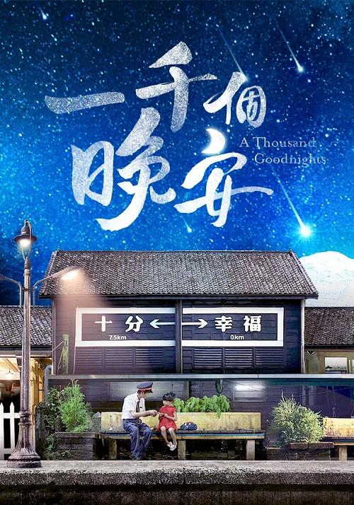 一千個晚安 - A Thousand Goodnights (2019)
