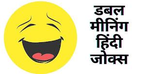 Hindi-Jokes-Double-Meaning