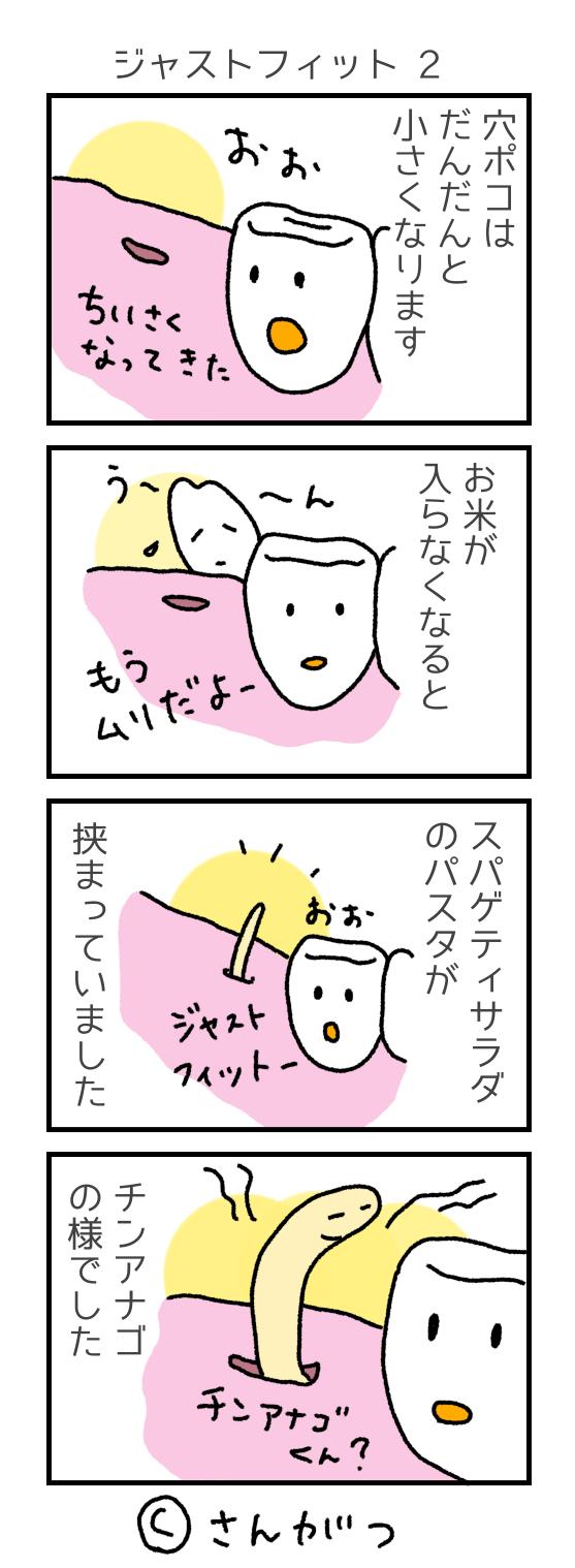 歯科矯正の漫画 10 親知らずの抜歯・・・ジャストフィット編