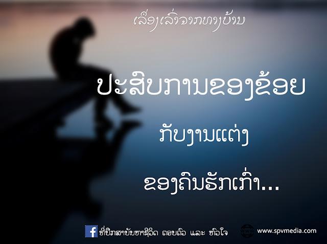 ເລື່ອງເລົ່າຈາກທາງບ້ານ  ເລື່ອງສັ້ນ  ທີ່ປຶກສາບັນຫາຊີວິດ lao story