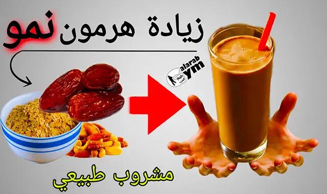 طريقة عمل شوفان كمشروب بروتين لبناء العضلات ( غير مكلف )