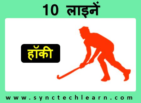 hindi essays on hockey