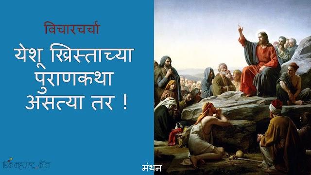 येशू ख्रिस्ताच्या पुराणकथा असत्या तर ! लेखावरील विचारचर्चा (Debate on Yeshu's Myth for spread of Christianity in India)