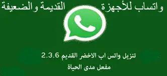 تحمیل واتس اب للھواتف القدیمة old WhatsApp واتس اب للاجھزة الضعیفة والقديمه  2021  تنزيل واتس اب للاجهزة الضعيفة واتس اب للاجهزه القديمة تحميل واتس اب قديم 2021  تحميل واتس اب للهواتف القديمة برابط مباشر  تنزيل واتساب خفيف وسريع  WHATSAPP PLUS ANDROID 2.3.6 تحميل واتس اب للهواتف القديمة تحميل وتحديث واتساب للاجهزة القديمة