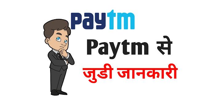 Paytm Full Form in Hindi