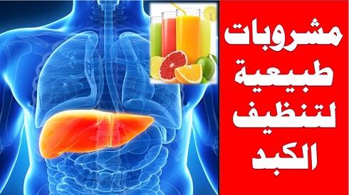أهم 7 مشروبات لتنظيف الكبد بشكل طبيعي
