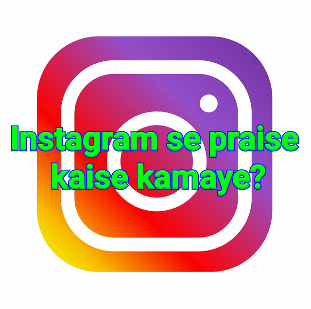 instagram से पैसे कैसे कमाए  how to earn money from instagram in hindi ( step by step )