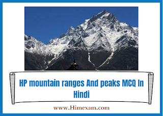 HP mountain ranges And peaks MCQ In Hindi