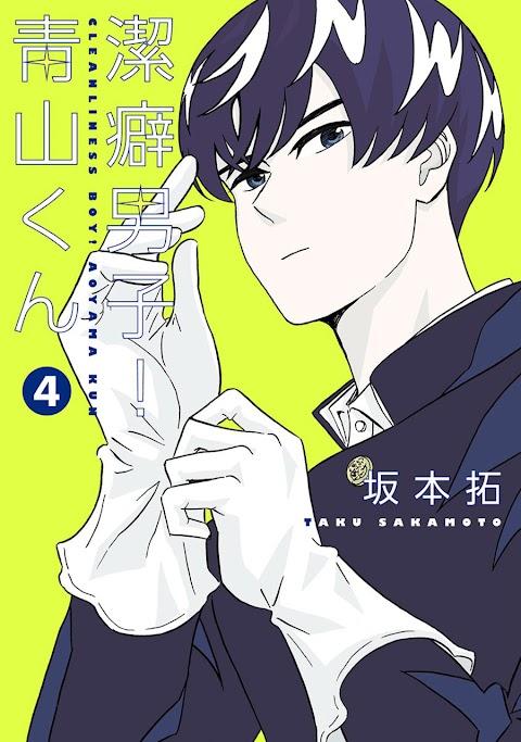 Keppeki Danshi! Aoyama-kun 27