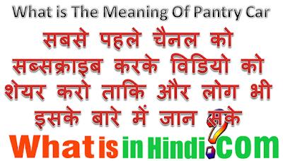 Pantry car का मतलब क्या होता है