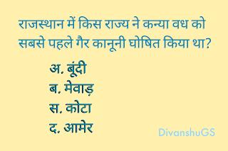 राजस्थान में किस राज्य ने कन्या वध को सबसे पहले गैर कानूनी घोषित किया था?