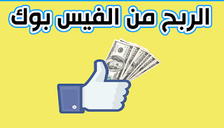 الربح من الفيس بوك 2020
