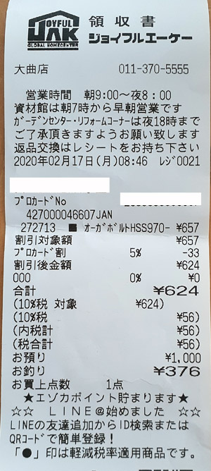 ジョイフルエーケー 大曲店 2020/2/17 のレシート