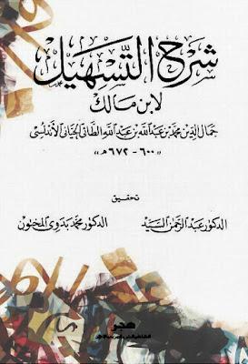 شرح التسهيل لابن مالك - ابن مالك (دار هجر) , pdf