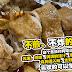 不煎、不炸的鸡腿肉、这个煮法真的很入味,做法非常简单,喜欢的可以学起来!