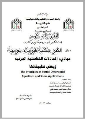 كتاب طرق حل المعادلات التفاضلية الجزئية pdf تحميل مباشر