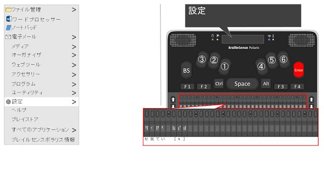 設定と表示され、Enterが赤く示されたポラリスのイメージ図