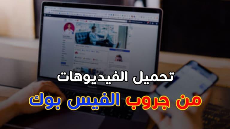 طريقة تحميل فيديو من جروب مغلق على الفيس بوك بسهولة و بدون برامج
