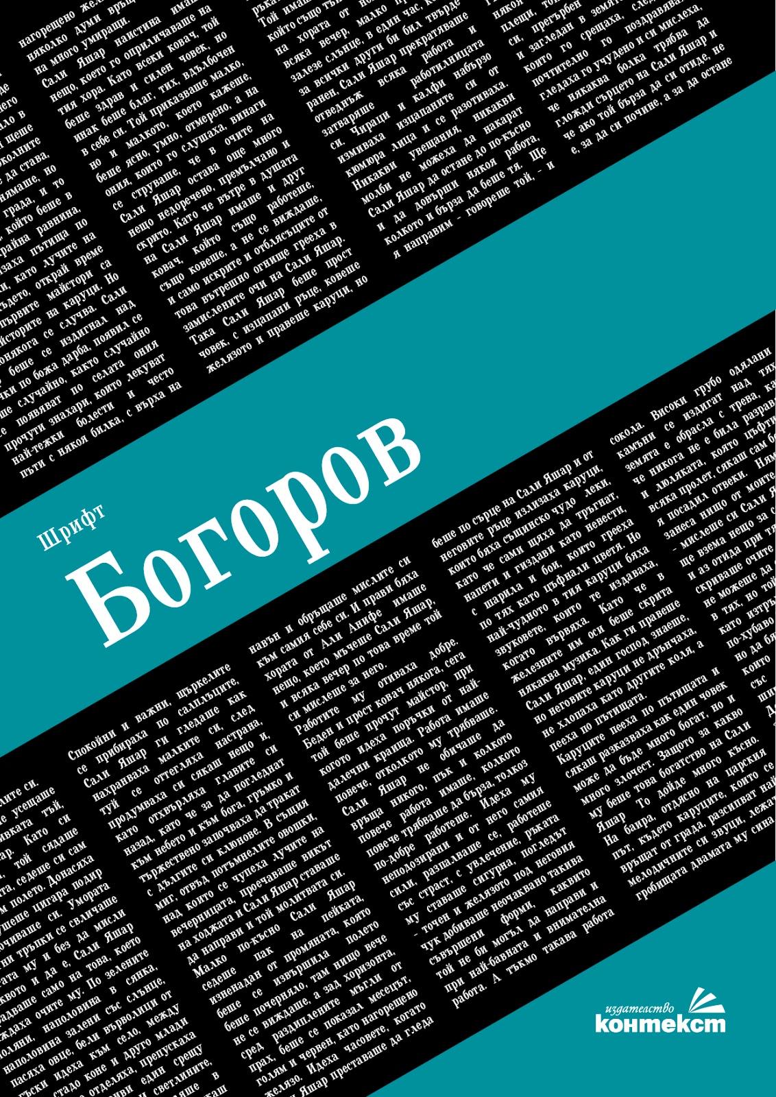 • Font • Шрифт • Bogorov