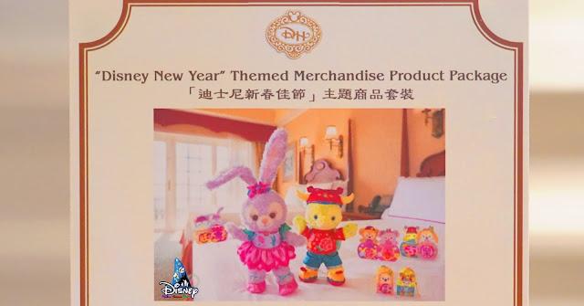 香港迪士尼2021年酒店專享優惠迪士尼新春佳節主題商品套裝, Hong Kong Disneyland Resort Disney New Year Themed Merchandise Product Package