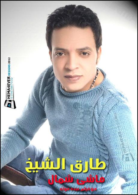 تحميل اغاني طارق الشيخ الجديده