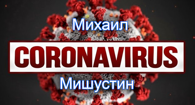 Премьер-министр Мишустин заразился коронавирусом