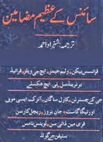 Science Kay Azeem Mazameen Free Download Pdf Book