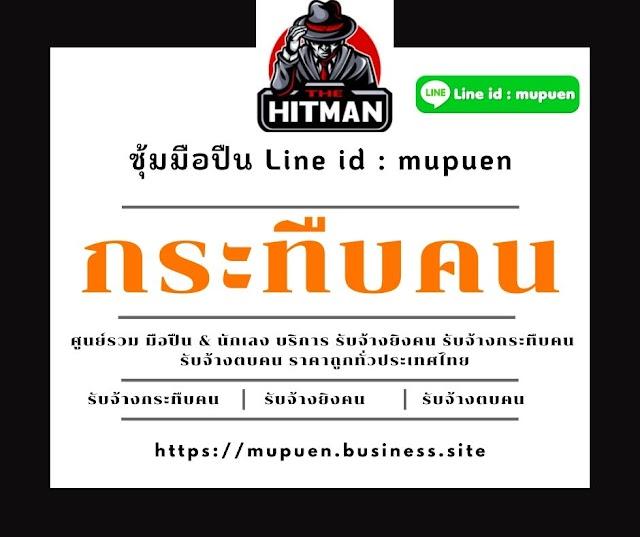 รับจ้าง กระทืบคน & รับจ้าง ซ้อมคน ซุ้มมือปืน Line id : mupuen