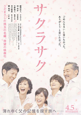 Sakura Saku : Blossoms Bloom (2014) พากย์ไทย