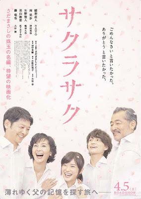 Sakura Saku Blossoms Bloom (2014) [พากย์ไทย]