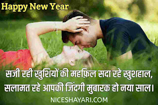 shayari new year 2022 in hindi