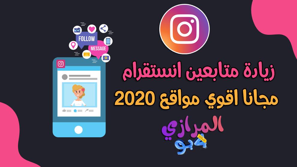 زيادة متابعين انستقرام مجانا اقوي مواقع 2020