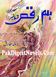 Hum Raqs Episode 1 By Naila Tariq