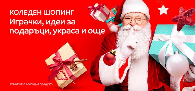 eMAG Оферти на Седмицата 26.11 - 02.12 2019    КОЛЕДЕН ШОПИНГ- играчки, подаръци, украса
