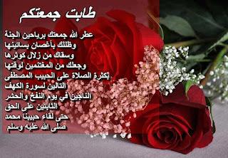 صور تهاني ليوم الجمعه