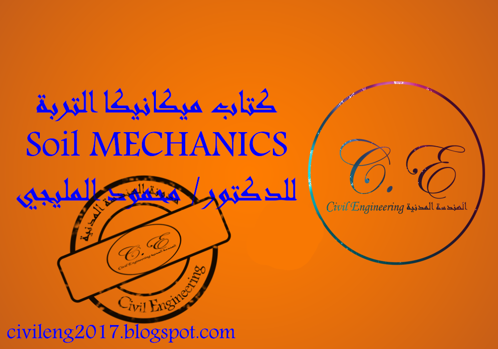 Soil mechanics for Soil mechanics pdf