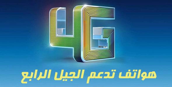 الهواتف الذكيه التي تدعم الجيل الرابع 4G في مصر