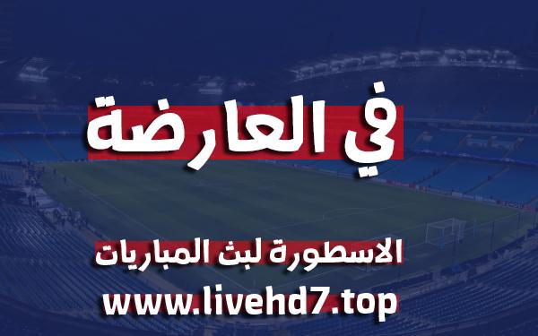 في العارضة | Fel3arda - مشاهدة مباريات اليوم بث مباشر موقع فى العارضة