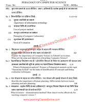Pedagogy of Computer Science B.Ed Question Paper