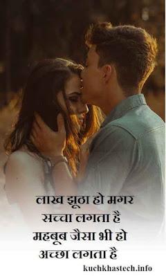रोमांटिक शायरी हिंदी में लिखी हुई