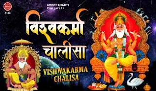 Vishwakarma Chalisa lyrics