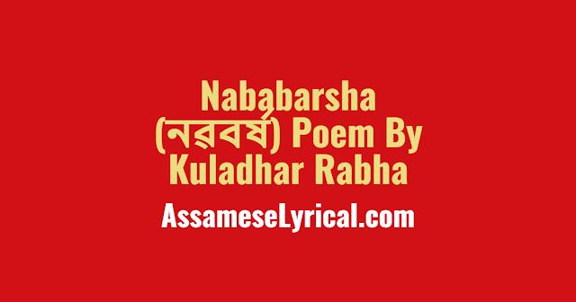 Nababarsha (নৱবৰ্ষ) Poem