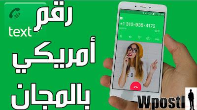 textplus : تطبيق الحصول على رقم هاتفي أمريكي مجانا ، كما انه يمكنك من الإتصال بالمجان لأي رقم هاتفي ارضي او محمول في امريكة فقط و إسقتبال الإتصالات الهاتفية على هاتفك . ويمكنك ايضا إرسال وإستقبال الرسائل النصية القصيرة sms عليه . الرقم مجاني للابد  أداة تمكنك من إرسال رسائل قصيرة أو إجراء مكالمات هاتفية بالمجان من أي جهاز أندرويد. طريقة إشتغال textPlus تشبه كثيرا تطبيقات من قبيل Viber أو Skype. حيث سيكون على المستخدمين تسجيل انفسهم للإستفادة من هذه الخدمة. والتي ستعطيهم إمكانية الإستفادة من كل إمتيازات هذا التطبيق.مستخدماً اتصال هاتفك بالإنترنت (4G/3G/2G/EDGE أو Wi-Fi متى توفرت).. شرح البرنامج عبر الفيديو التالي فرجة ممتعة .