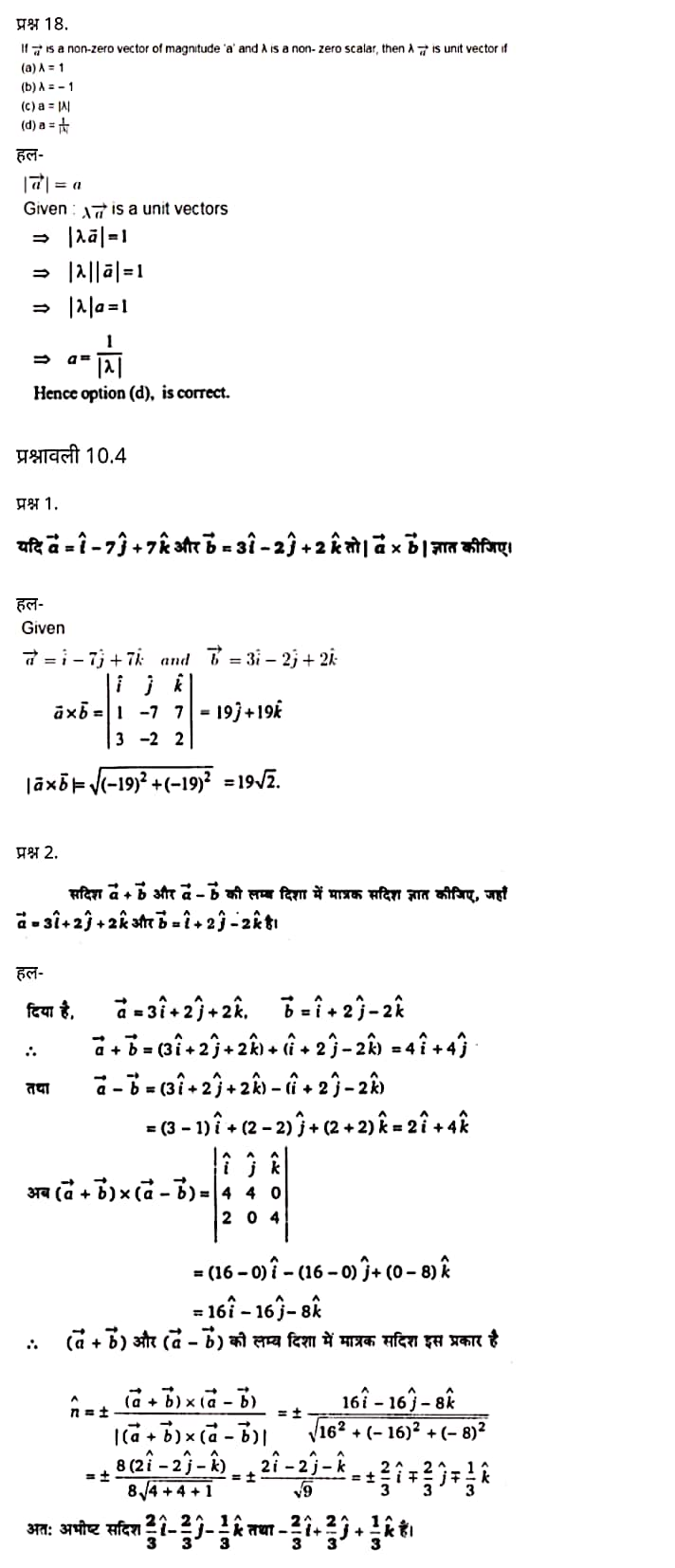 """""""Class 12 Maths Chapter 10"""" ,""""Vector Algebra"""", Hindi Medium मैथ्स कक्षा 12 नोट्स pdf,  मैथ्स कक्षा 12 नोट्स 2021 NCERT,  मैथ्स कक्षा 12 PDF,  मैथ्स पुस्तक,  मैथ्स की बुक,  मैथ्स प्रश्नोत्तरी Class 12, 12 वीं मैथ्स पुस्तक RBSE,  बिहार बोर्ड 12 वीं मैथ्स नोट्स,   12th Maths book in hindi,12th Maths notes in hindi,cbse books for class 12,cbse books in hindi,cbse ncert books,class 12 Maths notes in hindi,class 12 hindi ncert solutions,Maths 2020,Maths 2021,Maths 2022,Maths book class 12,Maths book in hindi,Maths class 12 in hindi,Maths notes for class 12 up board in hindi,ncert all books,ncert app in hindi,ncert book solution,ncert books class 10,ncert books class 12,ncert books for class 7,ncert books for upsc in hindi,ncert books in hindi class 10,ncert books in hindi for class 12 Maths,ncert books in hindi for class 6,ncert books in hindi pdf,ncert class 12 hindi book,ncert english book,ncert Maths book in hindi,ncert Maths books in hindi pdf,ncert Maths class 12,ncert in hindi,old ncert books in hindi,online ncert books in hindi,up board 12th,up board 12th syllabus,up board class 10 hindi book,up board class 12 books,up board class 12 new syllabus,up Board Maths 2020,up Board Maths 2021,up Board Maths 2022,up Board Maths 2023,up board intermediate Maths syllabus,up board intermediate syllabus 2021,Up board Master 2021,up board model paper 2021,up board model paper all subject,up board new syllabus of class 12th Maths,up board paper 2021,Up board syllabus 2021,UP board syllabus 2022,  12 वीं मैथ्स पुस्तक हिंदी में, 12 वीं मैथ्स नोट्स हिंदी में, कक्षा 12 के लिए सीबीएससी पुस्तकें, हिंदी में सीबीएससी पुस्तकें, सीबीएससी  पुस्तकें, कक्षा 12 मैथ्स नोट्स हिंदी में, कक्षा 12 हिंदी एनसीईआरटी समाधान, मैथ्स 2020, मैथ्स 2021, मैथ्स 2022, मैथ्स  बुक क्लास 12, मैथ्स बुक इन हिंदी, बायोलॉजी क्लास 12 हिंदी में, मैथ्स नोट्स इन क्लास 12 यूपी  बोर्ड इन हिंदी, एनसीईआरटी मैथ्स की किताब हिंदी में,  बोर्ड 12 वीं तक, 12 वीं तक की पाठ्यक्रम, बोर्ड कक्षा 10 की हिंदी पुस्तक  , बोर्ड की कक्षा 12"""