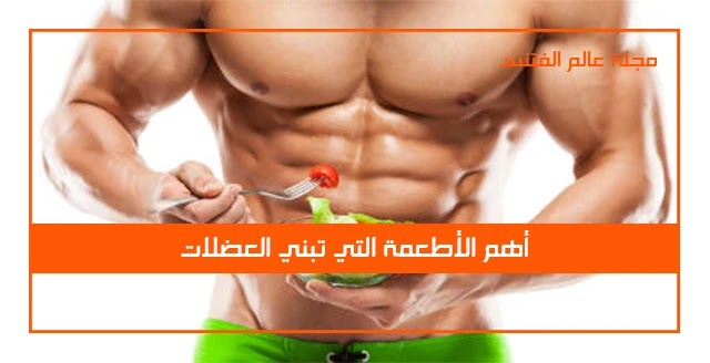 أهم الأطعمة التي تبني العضلات