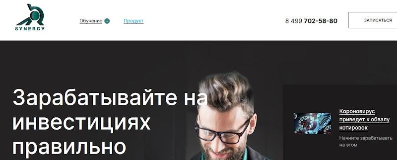 Мошеннический сайт tradesynergy.ru – Отзывы, развод. Компания Trade Synergy мошенники